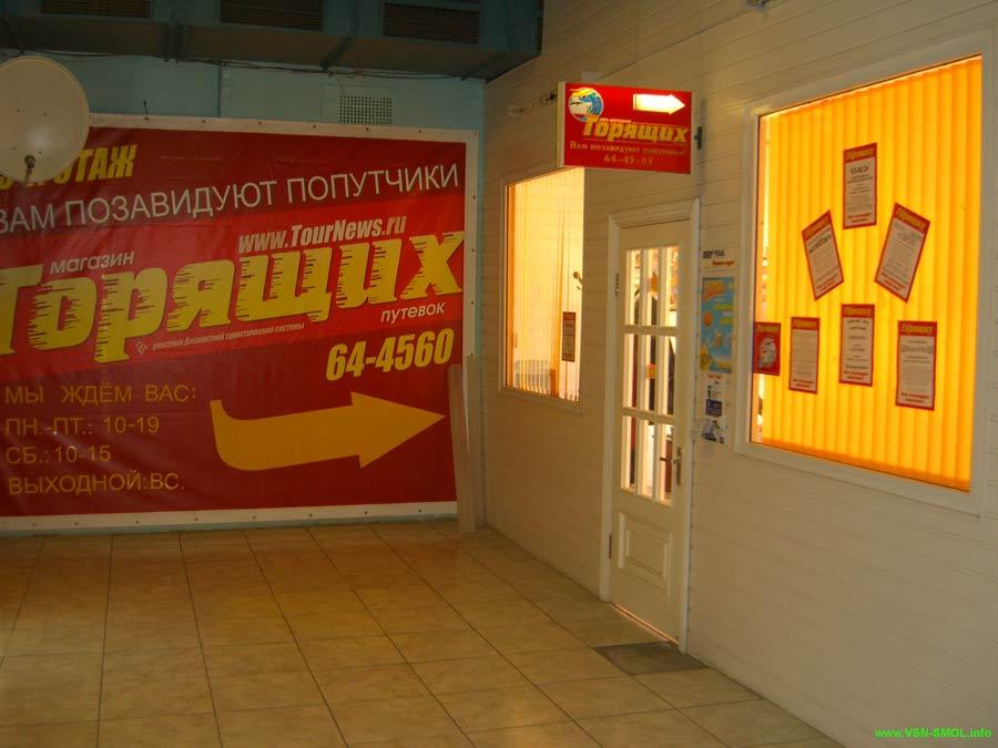 Банк горячие туры из екатеринбурга